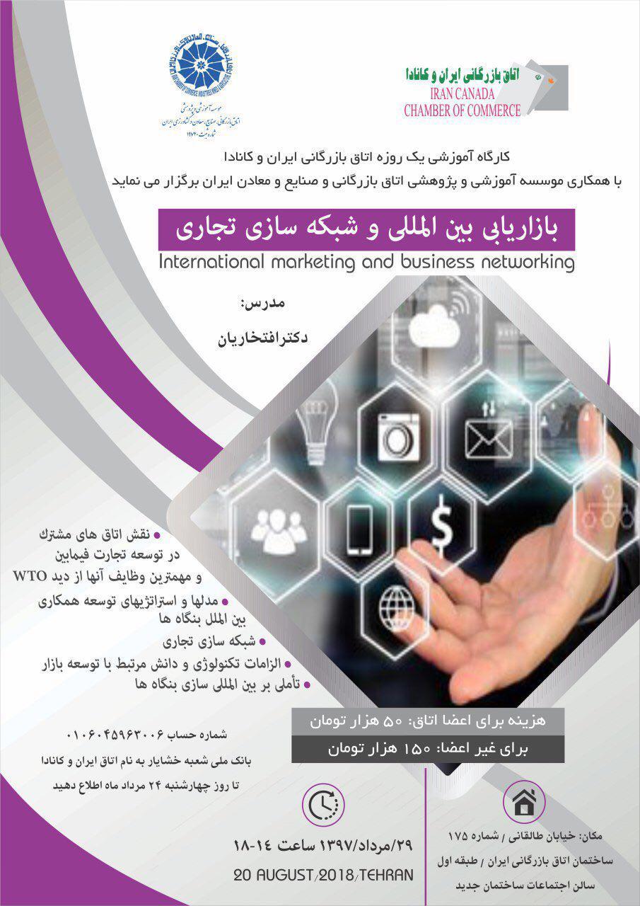 برگزاری کارگاه آموزشی اتاق ایران و کانادا با موضوع بازاریابی بین آلمللی و شبکه سازی تجاری