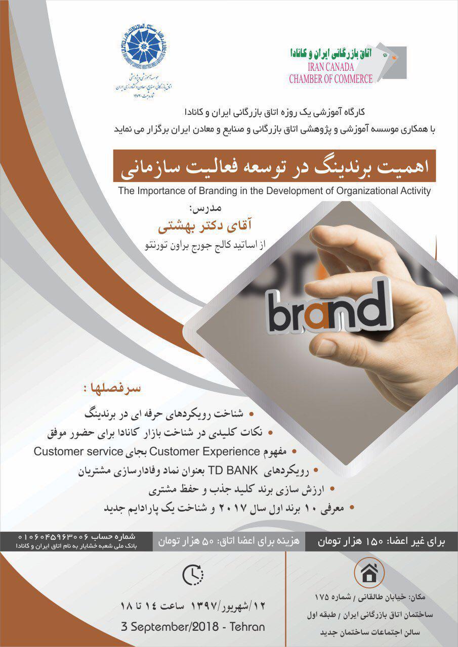 اهمیت برندینگ در توسعه فعالیت سازمانی دوشنبه ۱۲ شهریور ۹۷
