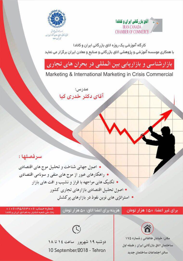 سومین کارگاه آموزشی اتاق ایران و کانادا با موضوع بازارشناسی و بازار یابی بین المللی در بحران های تجاری