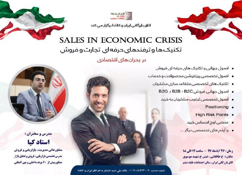 تکنیکها و ترفندهای حرفهای تجارت و فروش در بحرانهای اقتصادی