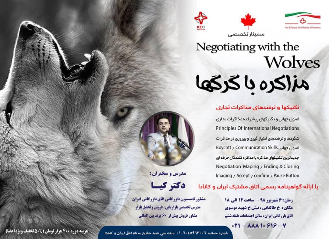 مذاکره با گرگها
