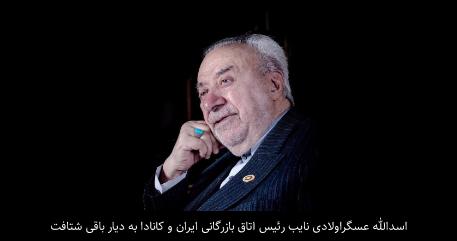 اسدالله عسگراولادی نایب رئیس اتاق بازرگانی ایران و کانادا به دیار باقی شتافت