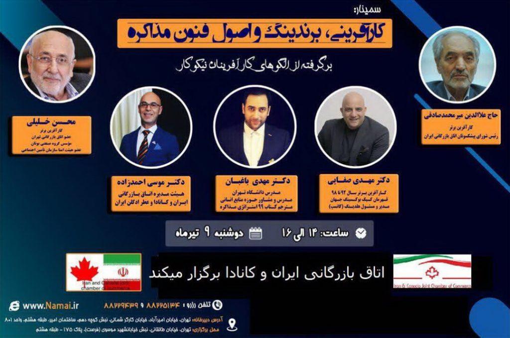 برگزاری سمینار کارآفرینی، برندینگ و اصوا فنون مذاکره توسط اتاق بازرگانی ایران و کانادا