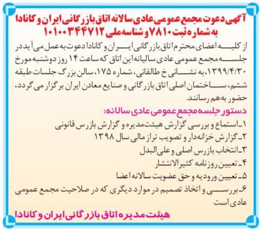 آگهی دعوت مجمع عمومی عادی سالانه اتاق بازرگانی ایران و کانادا