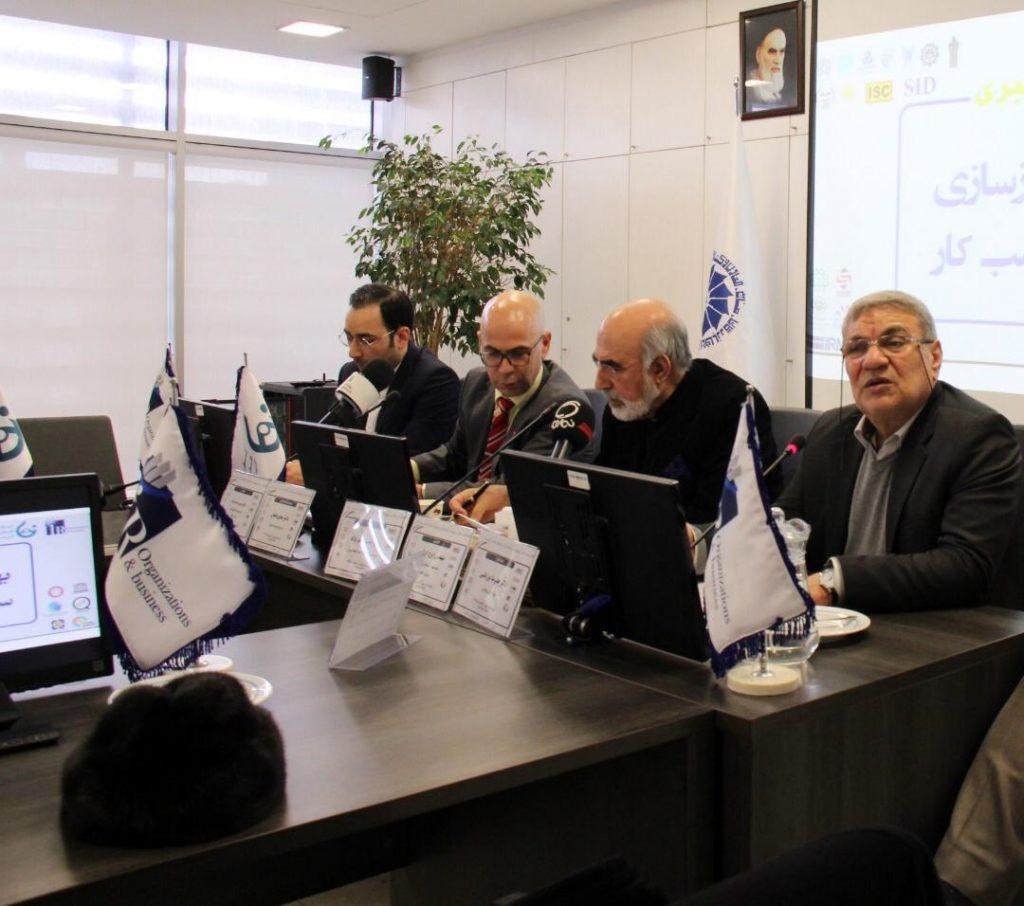 وبینار آموزشی با موضوع  کارآفرینی و مهارت های کسب و کار با سخنرانی اساتید برجسته دانشگاه تهران
