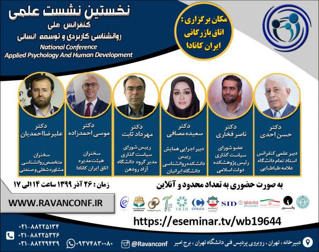 برگزاری نشست تخصصی علمی روانشناسی کاربردی و توسعه انسانی به صورت آنلاین با حضور اساتید برجسته و نخبگان توسعه منابع انسانی