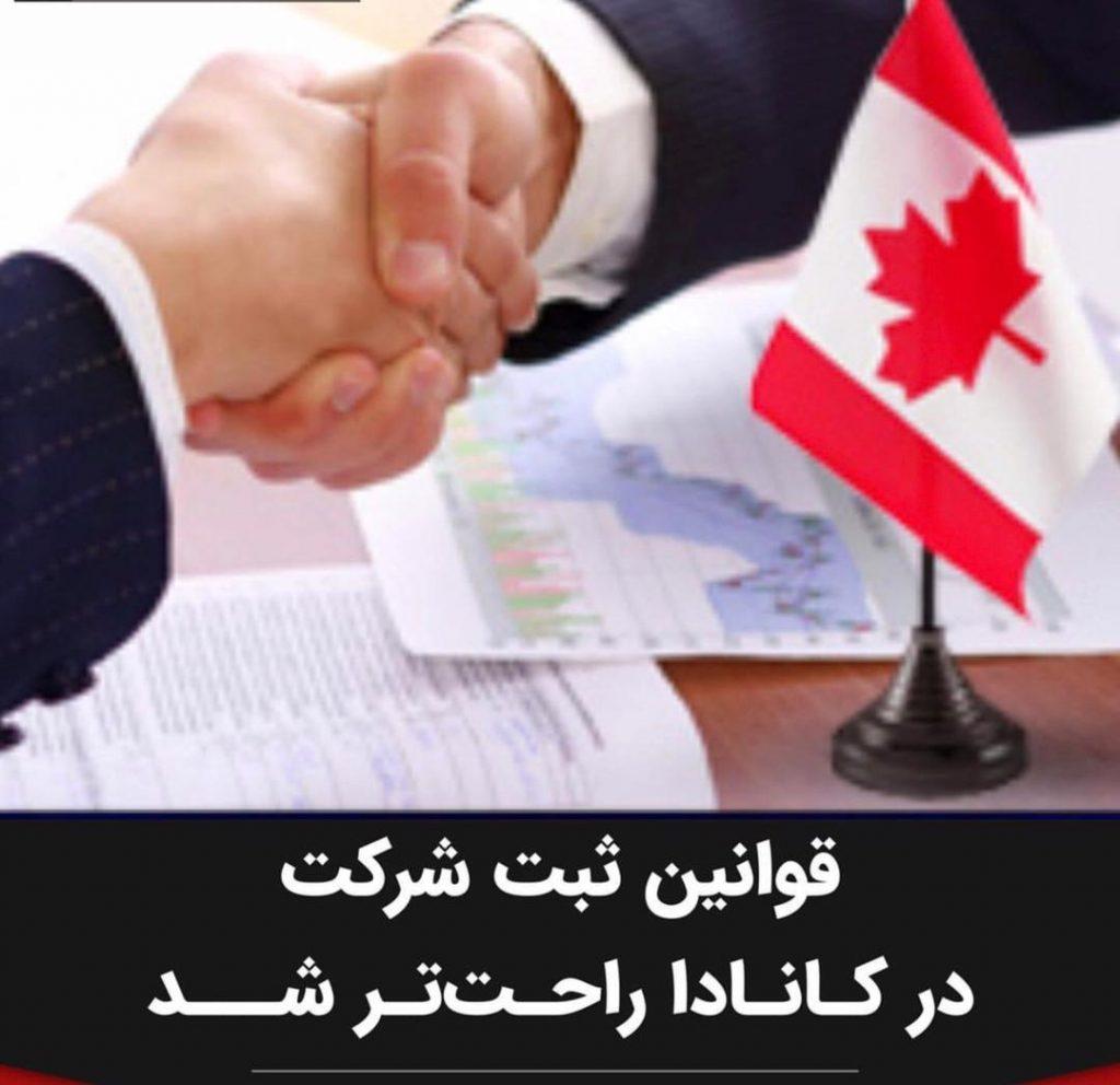 قوانین  ثبت شرکت در کانادا راحت تر شد